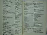 Колесникова А.Д., Люльчак Л.М. Французско-русский иллюстрированный словарь (б/у)., фото 8