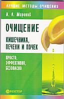 Миронов Очищение кишечника, печени и почек