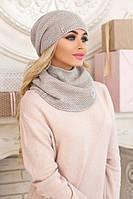 Зимний женский комплект «Жаклин» (шапка и шарф-хомут) Светлый кофе