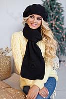 Зимний женский комплект «Жизель» (берет и шарф) Черный
