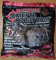 Средство от крыс и мышей Смерть Грызунам (зерно) 150 граммов Агромакси