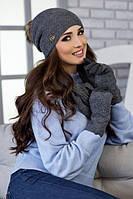 Зимний женский комплект «Катарина» (шапка, снуд и перчатки) Темно-серый