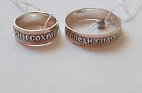 Кольцо Спаси и Сохрани с серебром и золотом