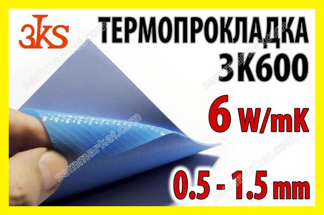 Термопрокладки силиконовые 6,0 W/mK