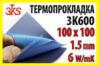 Термопрокладка 3K600 B30 1.5мм 100x100 6W синяя термоинтерфейс для ноутбука