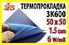 Термопрокладка 3K600 B34 1.5мм 50x50 6W синяя термоинтерфейс для ноутбука