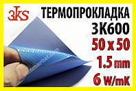 Термопрокладка 3K600 B34 1.5мм 50x50 6W синяя термоинтерфейс для ноутбука, фото 1