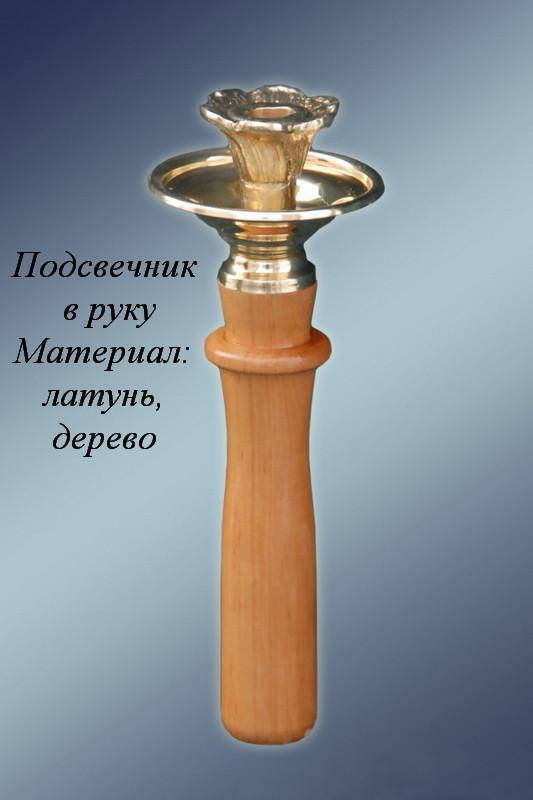 Подсвечник малый в руку (дерево, литье)