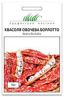 Семена Фасоли, Борлотто Овощная 10 г, Anseme (Италия)