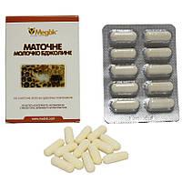 Пчелиное маточное молочко лиофилизированное 10 капсул.