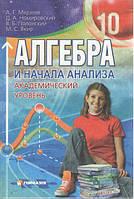 Алгебра и начала анализа: учеб, для 10 кл. общеобразоват. учеб, заведений: академ. уровень. А. Г. Мерзляк. Гимназия