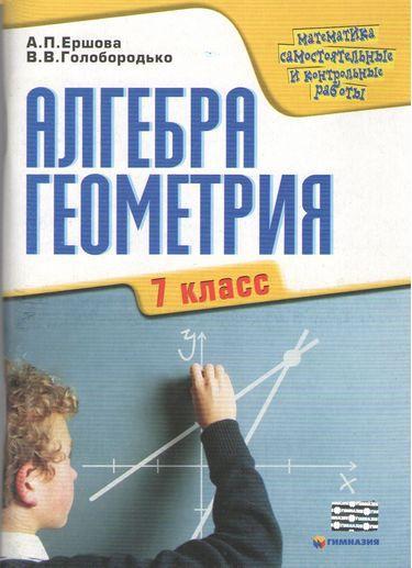Алгебра Геометрия Самостоятельные и контрольные работы класс А  Алгебра Геометрия Самостоятельные и контрольные работы 7класс А П Ершова