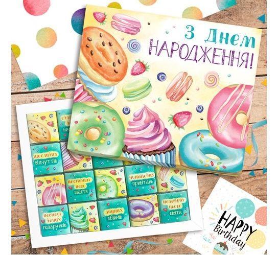 Шоколадный набор З Днем народження