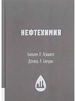 Уильям Л. Леффлер Нефтехимия