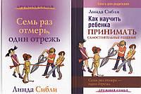 Как научить ребенка принимать решения. Семь раз отмерь, один отрежь - комплект из двух книг. Линда Сибли