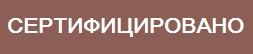 Товар сертифицирован Министерством Здравоохранения Украины
