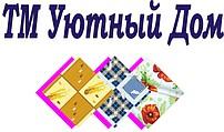 Уютный дом - постельное бельё и домашний текстиль для дома
