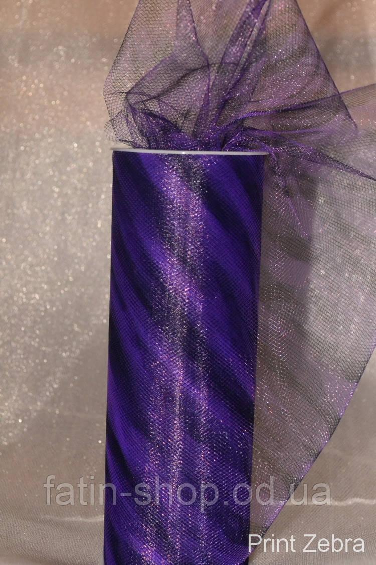 Фатин Америка Print Zebra Purple