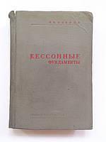 """Н.Озеров """"Кессонные фундаменты"""". 1940 год"""