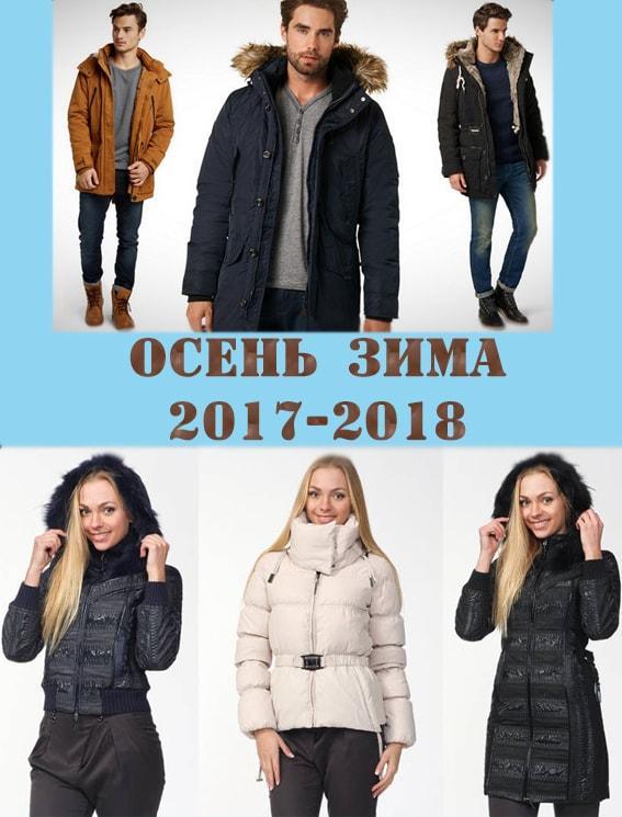 Интернет магазин предлагает модные куртки оптом