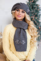 Зимний женский комплект «Флори» (берет и шарф) Темно-серый меланж