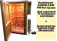 """Коптильня 640 л. для холодного и горячего копчения, + дымогенератор """"Копти Сам Бывалый"""""""