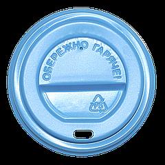 Крышка КР75 Голубая 50шт/уп (1ящ/40уп/2000шт) (250мл)