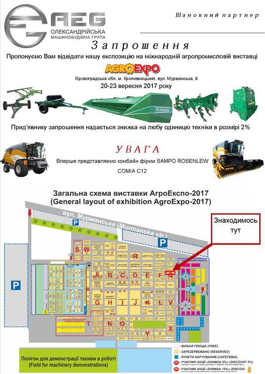 Міжнародна агропромислова виставка AGROEXPO, яка пройде з 20 по 23 вересня 2017 року у Кропивницькому ( Кіровограді ).