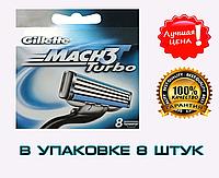 Бритвенные лезвия Gillette Mach3 Turbo в упаковке 8 шт.