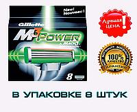 Бритвенные лезвия Gillette Mach3 Power в упаковке 8 шт.