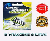 Бритвенные лезвия Gillette Mach3 Sensitive в упаковке 8 шт.