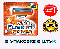 Бритвенные лезвия Gillette Fusion Power  в упаковке 8 шт.
