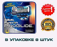 Бритвенные лезвия Gillette Fusion Proglide в упаковке 8 шт.