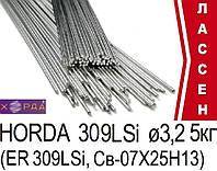 Прутки присадочные Horda 309LSi Св-07X25H13 ø3,2 (5кг)