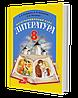 Литература, 8 класс, интегрированный курс,(русская и зарубежная), Бондарева Е.Е, Ильинская Н.И и др.