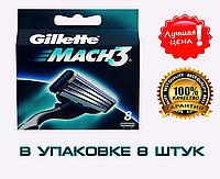 Бритвенные лезвия Gillette Mach3 в упаковке 8 шт.