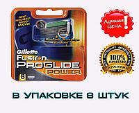 Бритвенные лезвия Gillette Fusion Proglide Power  в упаковке 8 шт.