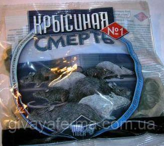 Крысиная смерть №1 200 гр, родентицид (оригинал), фото 2