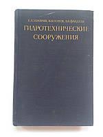 "Е.Замарин и др. ""Гидротехнические сооружения"" 1952 год"