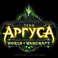 Трейлер обновления 7.3 для WoW - Тени Аргуса