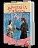 Зарубіжна  література, 8 клас, Ніколенко О.М, Зуєнко М.О, Стороха Б.В