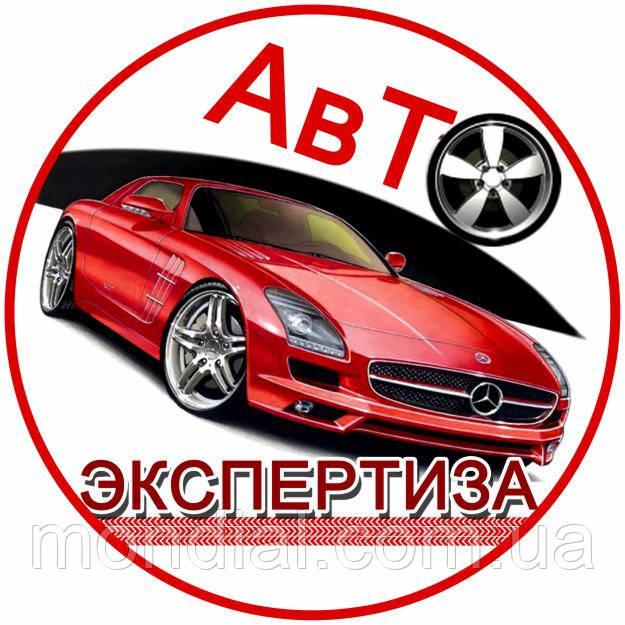 Автоэкспертиза Днепропетровск