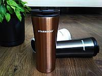Термокружка Starbucks Smart Cup Gold (золото)