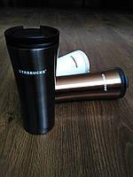 Термокружка Starbucks Smart Cup  Metallic ( металик)