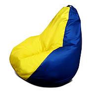 Кресло-мешок груша 120*90 см из ткани Оксфорд сине-желтое
