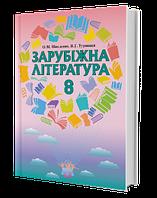 Зарубіжна література, 8 клас, Ніколенко О.М, Туряниця В.Г