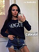 Женский батник Vogue синий СП