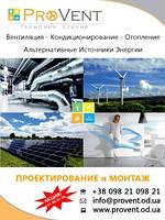 Акция ProVent, СКИДКА до 20%, Одесса