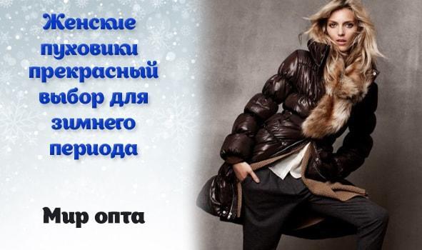 Трендовые утепленные куртки оптом