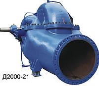 Д2000/21 (насос Д2000-21-2) цена (Украина)